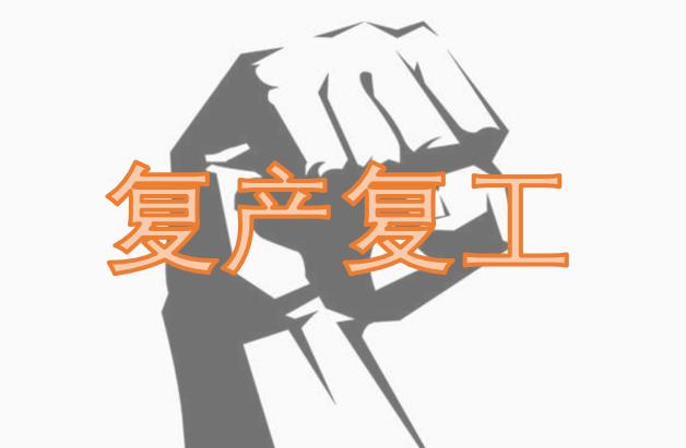 """10条""""硬核""""措施!海关总署全力支持外贸企业复工复产"""
