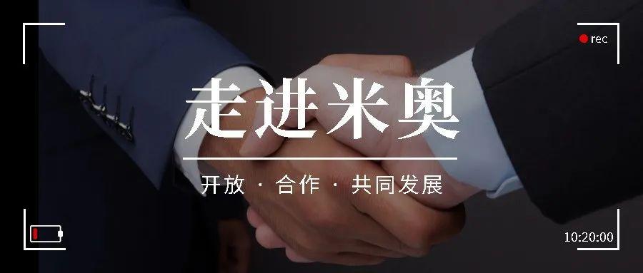 【走进米奥】系列报道·开放的米奥,与业内同仁共创共享,合作共赢