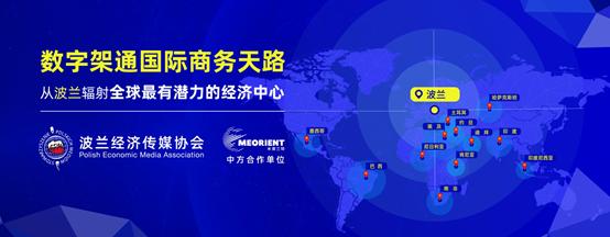 波兰经济传媒协会携手米奥兰特,再度亮相第三届中国国际进口博览会