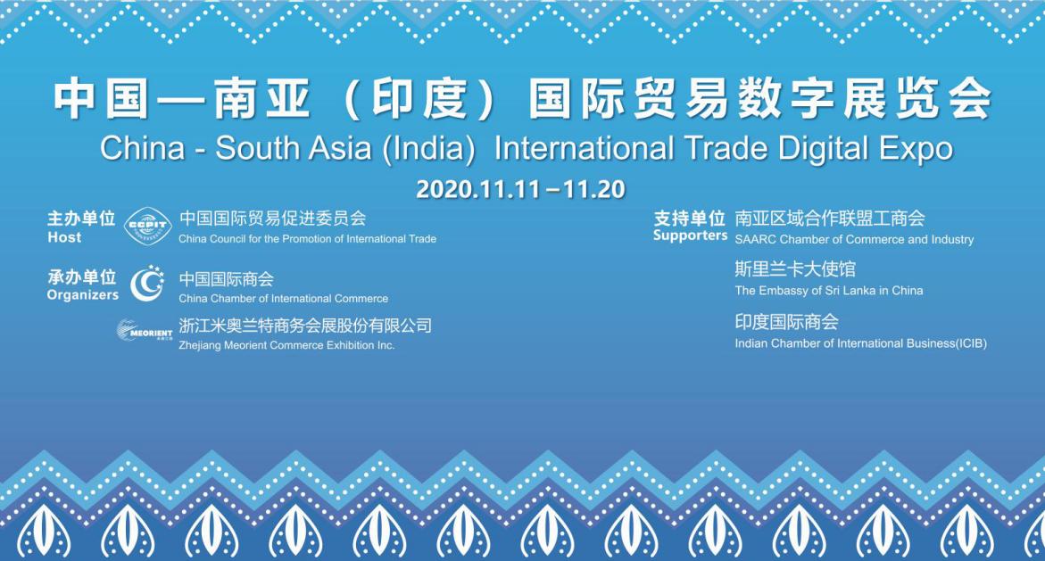 中国-南亚(印度)国际贸易数字博览会在京隆重开幕!