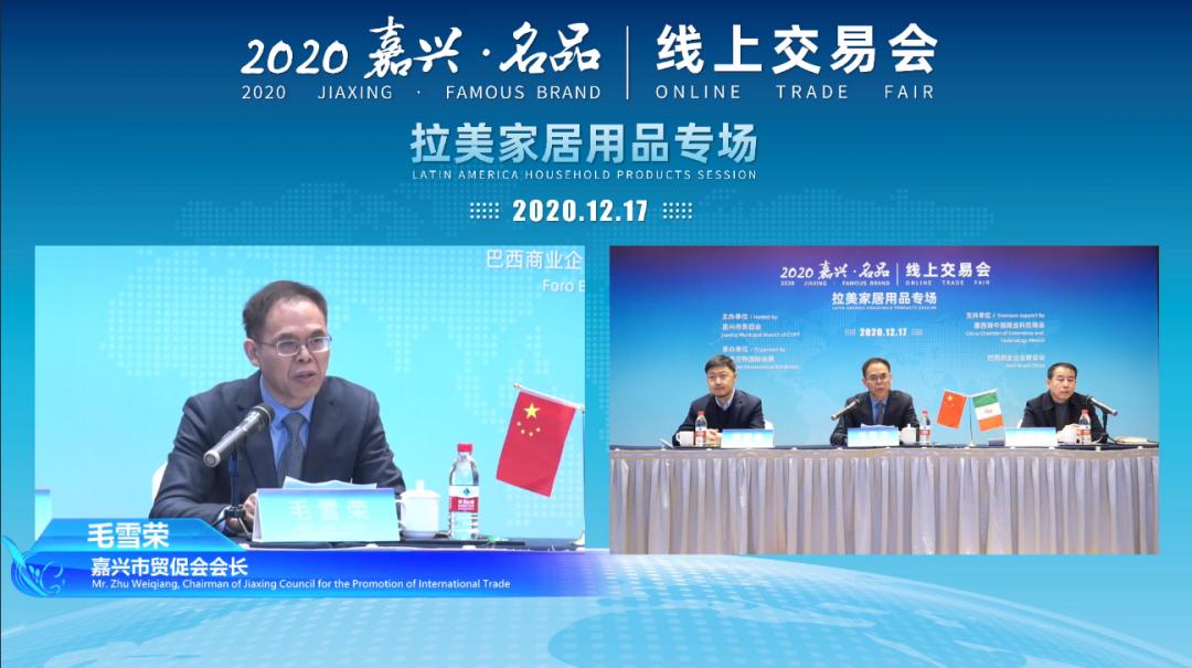"""数字外贸助力嘉兴""""双循环""""发展新格局--2020嘉兴名品线上交易会成功开幕"""