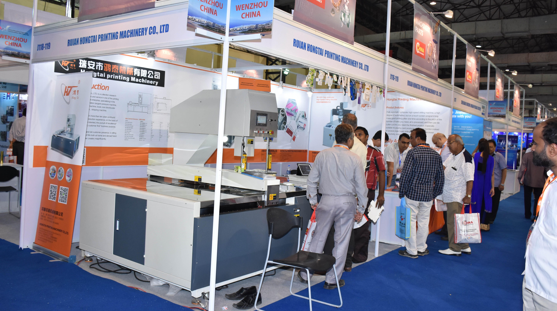 中国(印度)贸易博览会 暨工业机械展览会