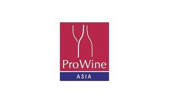 新加坡葡萄酒及烈酒贸易展览会ProWein Asia