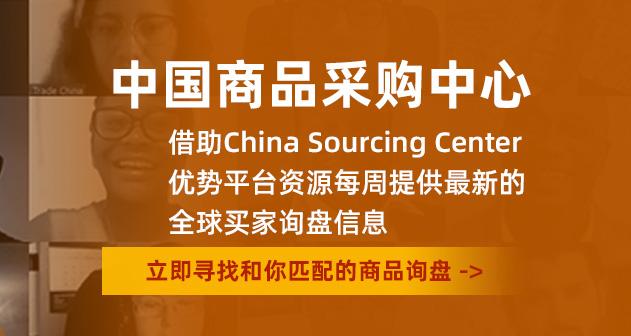 询盘上新!中国商品采购中心